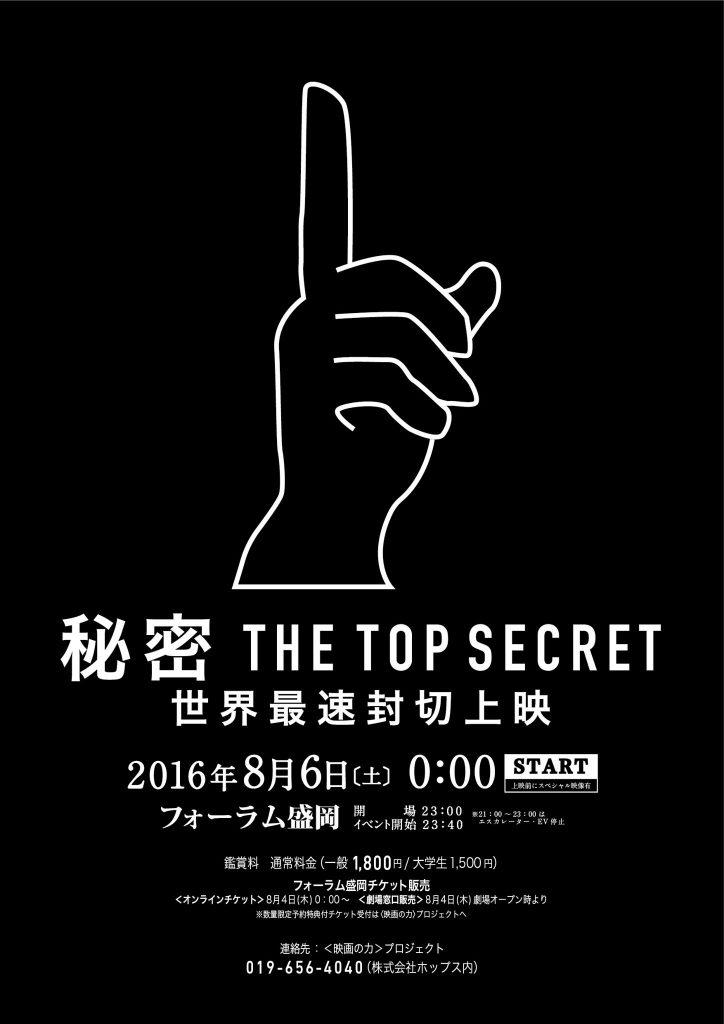 秘密 THE TOP SECRET 世界最速封切上映@盛岡
