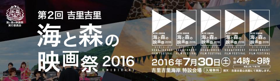 第2回 吉里吉里 海と森の映画祭2016 7月30日(土)