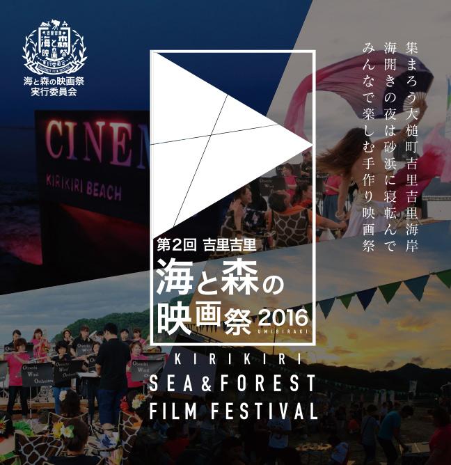 第2回 吉里吉里 海と森の映画祭2016開催