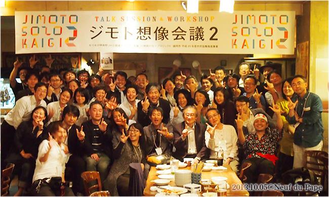 ジモト想像会議2 集合写真