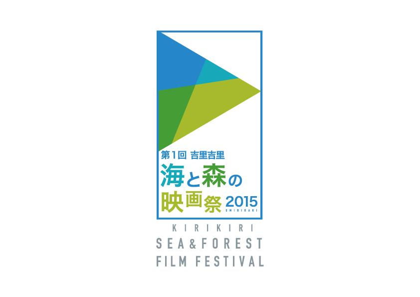 第1回 吉里吉里 海と森の映画祭2015 umibiraki