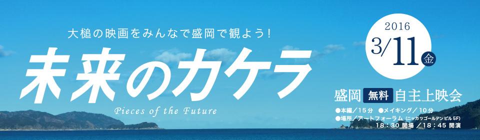 未来のカケラ盛岡上映